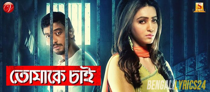 Tomake Chai Songs Lyrics & All Videos, Bonny Sengupta, Koushani Mukherjee