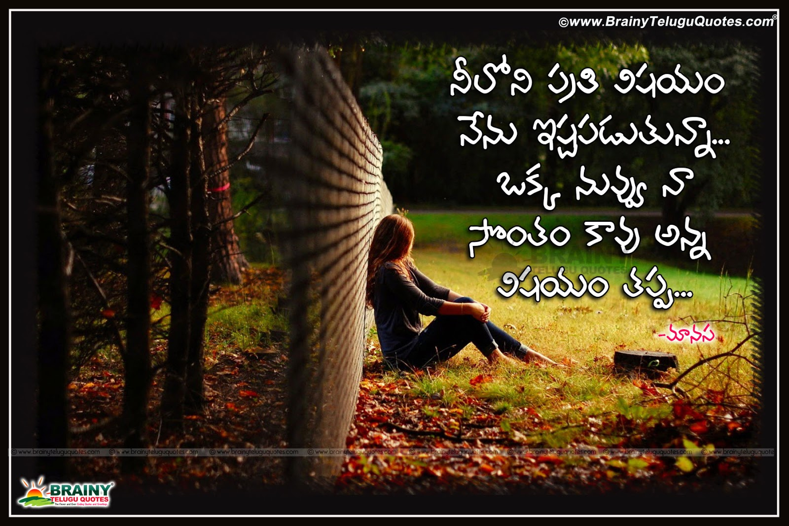 telugu love failure quotes for whatsapp stautus messages