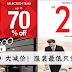 G2000 疯狂大减价!服装最低只需RM29! 折扣高达70%!