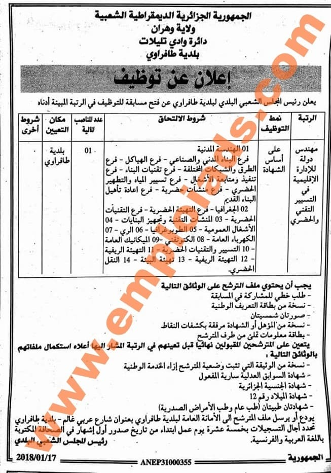 اعلان مسابقة توظيف ببلدية طافراوي ولاية وهران جانفي 2018