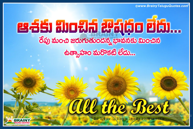 Here is Best Good Morning All the best Quotes Wishes Photos In Telugu,Heart touching good morning All the best quotes in telugu,Inspirational Good Morning All the best Quotes in Telugu for Whatsapp Friends,Best Telugu Good Morning Greetings with Beautiful All the best images,wish you all the best quotes messages in telugu,New Good Heart All the best Quotes and Good Morning telugu Wishes online, All the best Good morning Quotes in Telugu, Telugu Good Morning Quotes,Latest Telugu good morning quotes messages greetings with All the best messages, Latest telugu good morning All the best wishes,Best Good evening messages about life