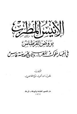 الأنيس المطرب بروض القرطاس في أخبار ملوك المغرب و تاريخ مدينة فاس - علي بن أبي زرع الفاسي