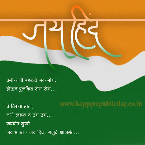 Republic Day Poem in Marathi