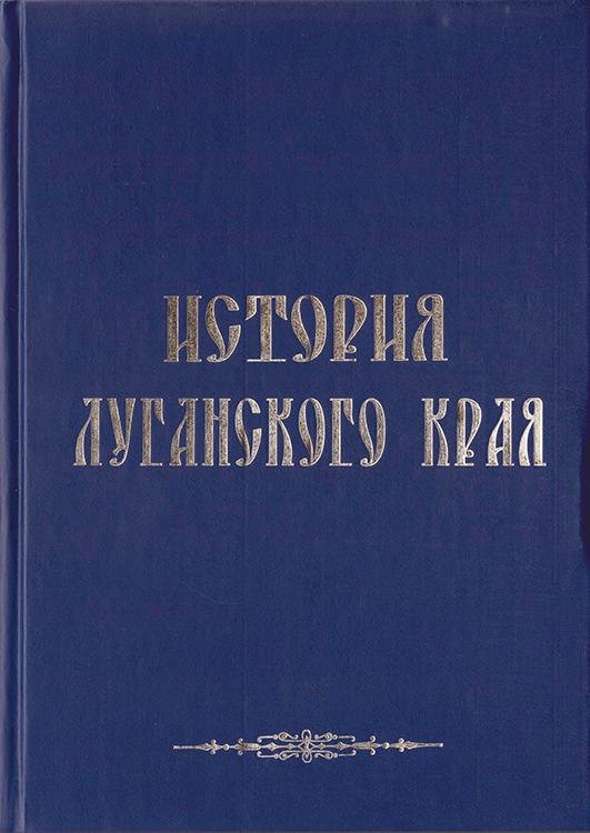 история луганского края книга