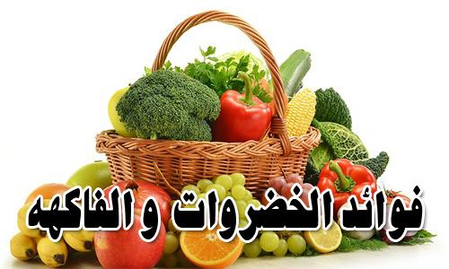 فوائد الخضروات و الفاكهه