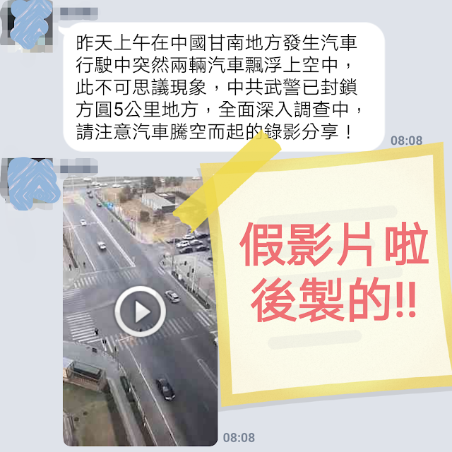 中國 甘南 影片 汽車 飄浮 後製 謠言