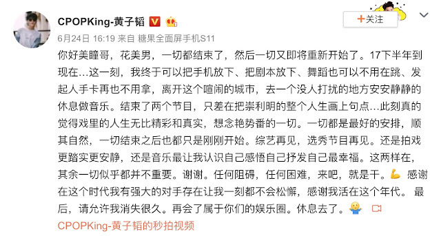 Huang Zitao leave c-entertainment temporarily