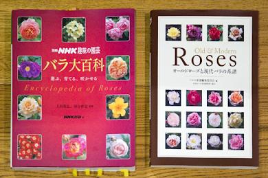 「バラ大百科」と「オールドローズと現代バラの系譜」
