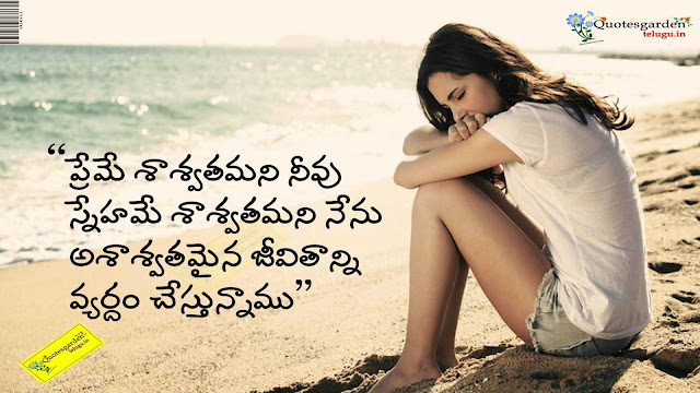 Heart touching sad love quotes 736