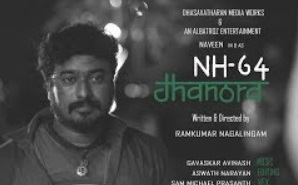 NH 64 Dhanora – A Pilot Film Trailer – KPY Naveen