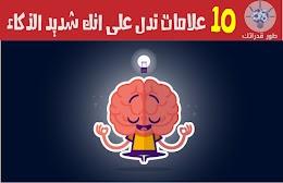 10 علامات تدل على انك شديد الذكاء