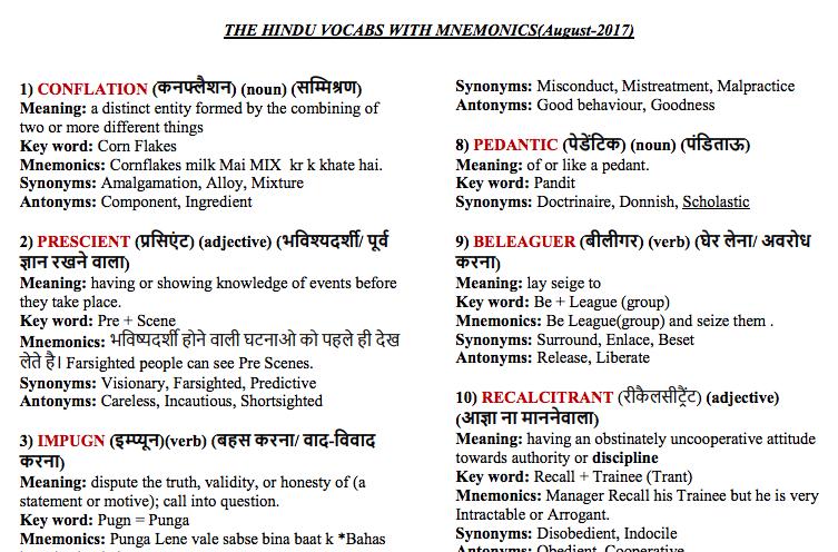 The Hindu Vocabulary with Mnemonics August '17 (Hindi English) PDF
