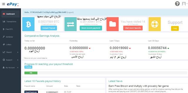 دورة الربح البيتكوين شرح موقع epay.info والربح أكثر 17000 ساتوشي دقيقة