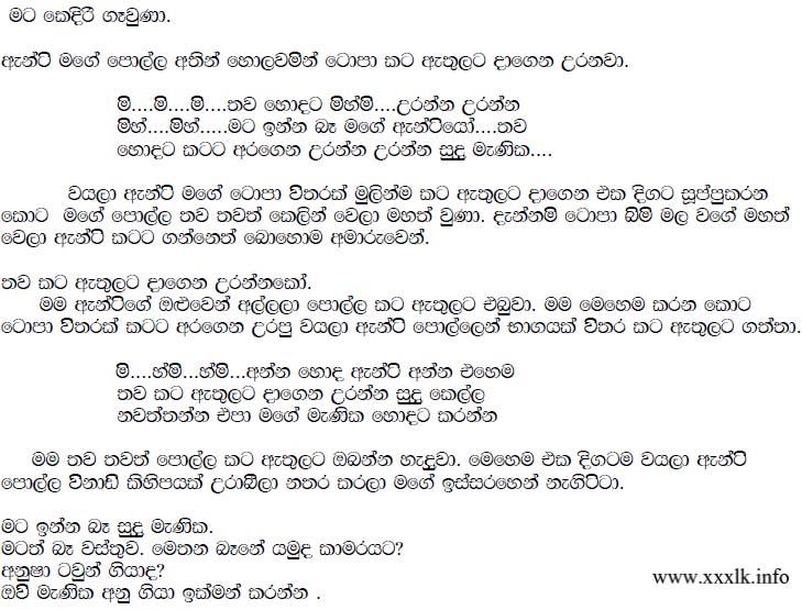 Sinhala Wela 2016: Wal Katha: Sura Sepa 1