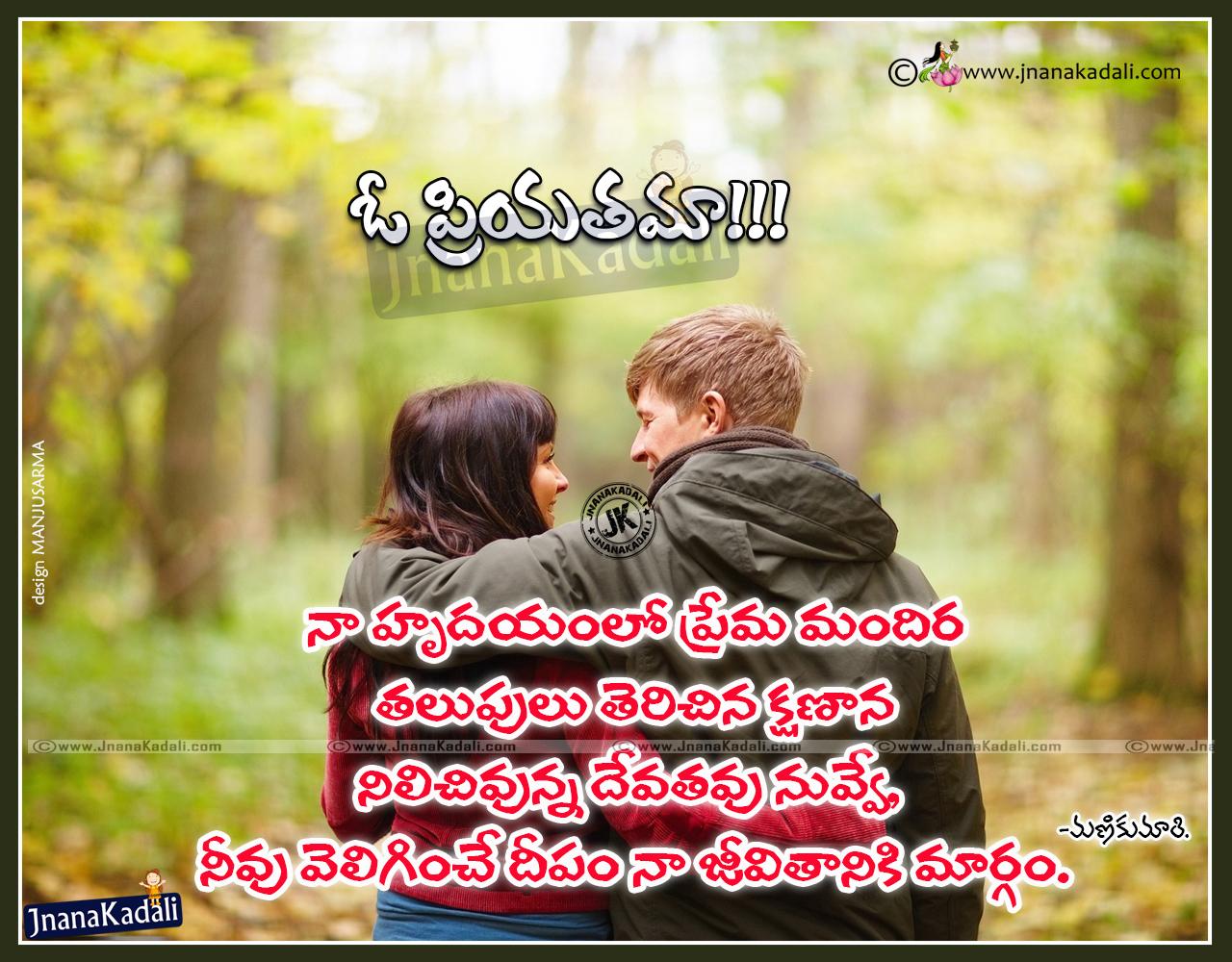 Must see Wallpaper Love Telugu - Love%2Bquote%2Bwith%2Bcouple%2Bimages%2Bwallpaper%2BinTelugu%2Bwith%2BTelug%2Bkavithalu%2Bwritten%2Bby%2BManiKumari-2016%2BJnanakadali  Photograph_95238.jpg