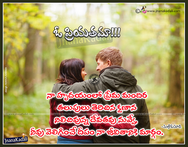 Here is a Telugu Whatsapp Love Pictures, True Love Quotes and Messages for New Love, Telugu best Love Sayings and Messages for Girls, good Telugu Love Sayings, I Love You Quotations in Telugu, Beautiful Love Wallpapers in Telugu, Telugu Best Love Pictures. Prema Kavithalu in Telugu, Love Poetry in Telugu Language.