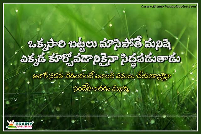 Telugu Inspiration Quotes Best Telugu Good Quotes