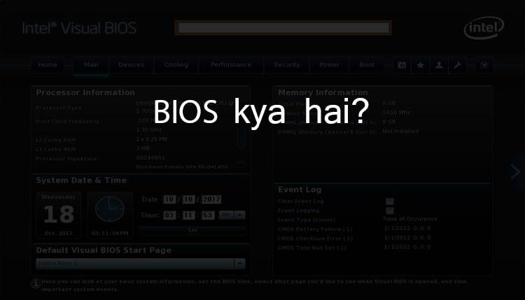 What is bios in computer? जानिए Hindi में पूरी जानकारी