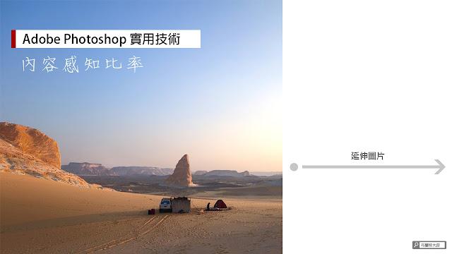 Adobe Photoshop 內容感知比率