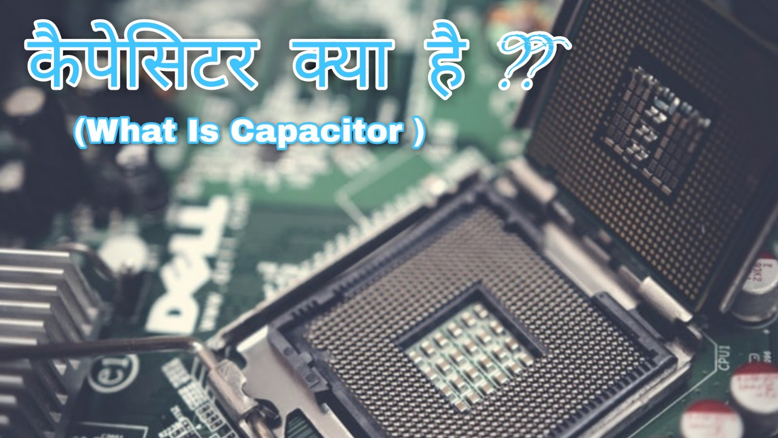 capacitor_theory_in_hindi
