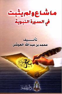 ما شاع ولم يثبت في السيرة النبوية - محمد بن عبد الله العوشن21