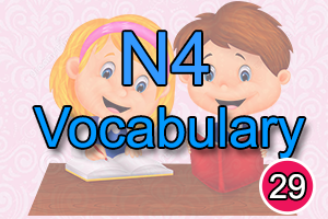Nihongo: N4 Vocabulary Lesson 29