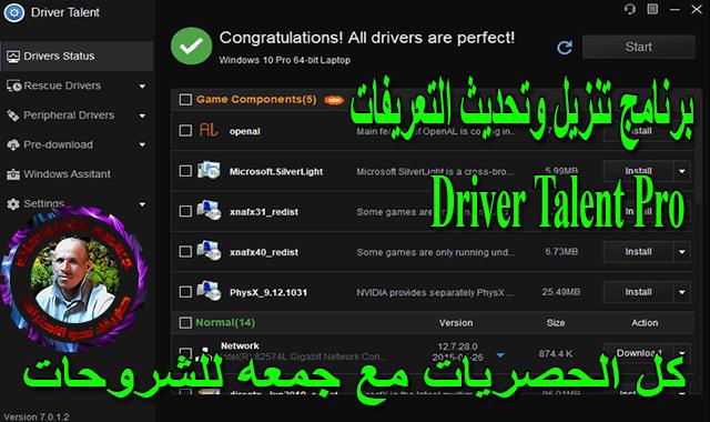 برنامج تنزيل وتحديث التعريفات  Driver Talent Pro 7.1.18.54
