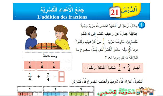تصحيح الدرسين جمع الأعداد الكسرية و قياس الكتل للمستوى الثالث