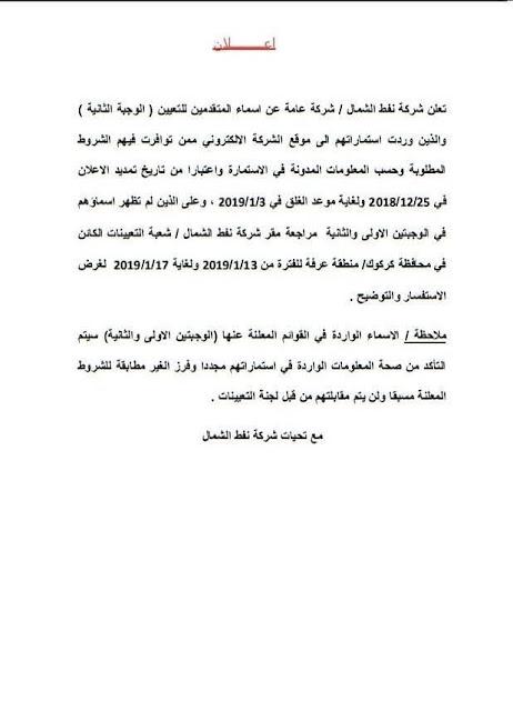 شركة نفط الشمال تعلن عن اسماء المتقدمين للتعيين ( الوجبة الثانية )