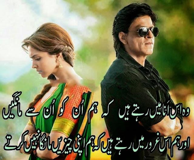 whatsapp message status 2017 pakistani urdu poetry wo is ana mai rehte hain ke hum unko unse mangengay