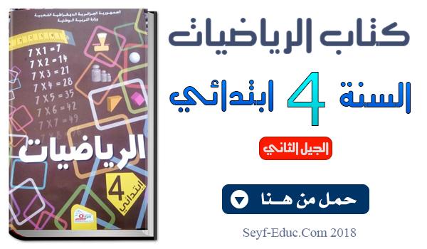 كتاب الرياضيات للسنة الرابعة إبتدائي الجيل الثاني