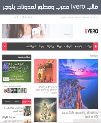حصريا قالب IVERO معرب ومطور لمدونات بلوجر
