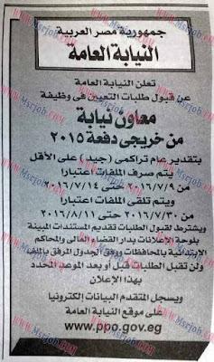 معاون نيابة دفعة 2015 - جريدة الجمهورية