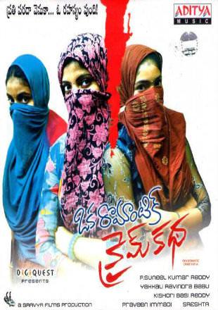 Oka Romantic Crime Katha 2014 HDRip 350MB UNCUT Hindi Dual Audio 480p Watch Online Full Movie Download bolly4u