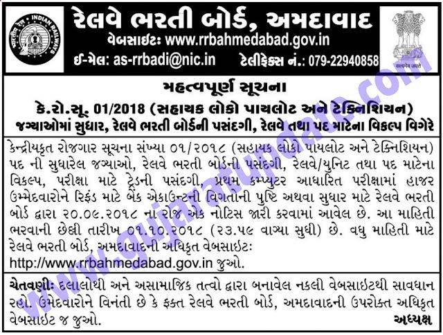 Railway Recruitment Board (RRB) Ahmedabad Assistant Loco Pilot (ALP) & Technicians (CEN 01/2018)