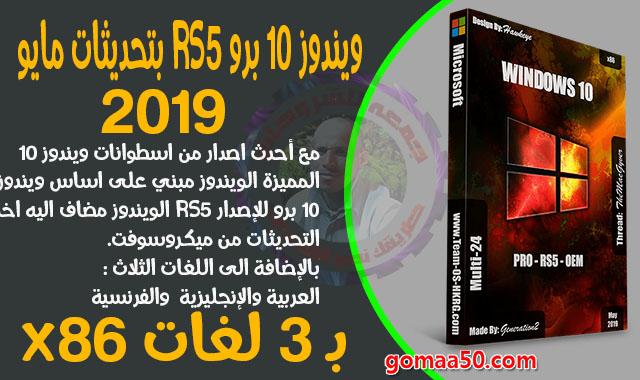 ويندوز 10 برو RS5 بتحديثات مايو 2019  بـ 3 لغات x86