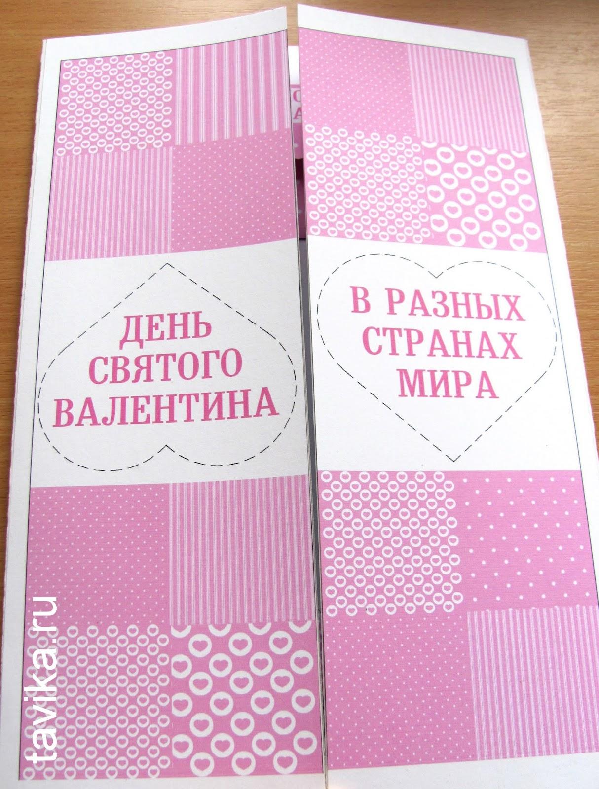 """скачать лэпбук """"День Валентина"""" для распечатки"""