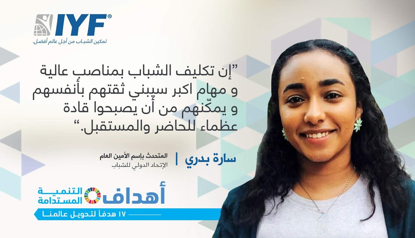 سارة بدري، المتحدث الرسمي بإسم الإتحاد الدولي للشباب