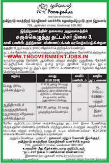 poompuhar-handicrafts-tamilnadu-govt-jobs-steno-typist-vacancy-june-2018