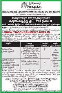 poompuhar-handicrafts-tamilnadu-govt-jobs-steno-typist-vacancy-june-2018