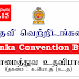 Management Assistant Vacancy : Sri Lanka Convention Bureau