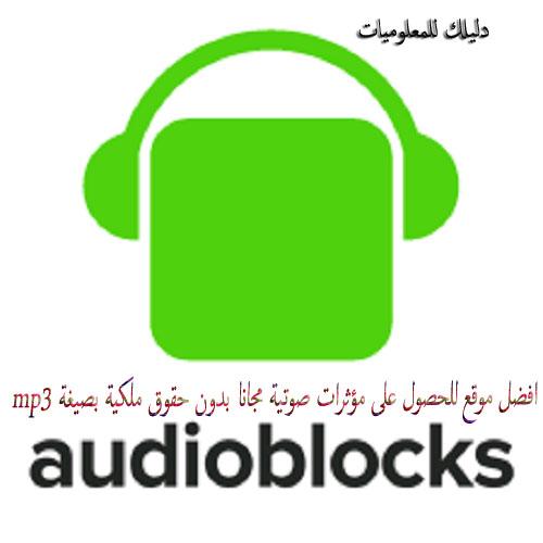 افضل موقع للحصول على مؤثرات صوتية مجانا بدون حقوق ملكية بصيغة mp3