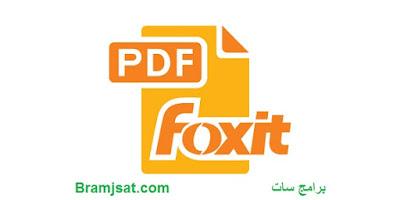 تنزيل برنامج Foxit Reader 2019