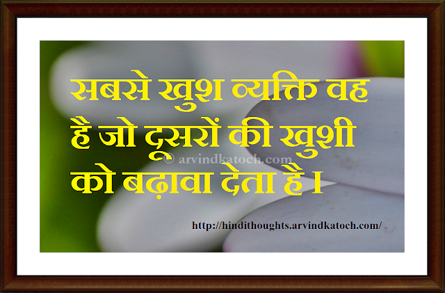happy, happiness, promote, खुश, व्यक्ति, खुशी, Hindi Thought, Hindi Quote