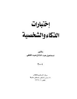 كتاب اختبارات الذكاء والشخصية كتب راوايات PDF اقتباس من كتاب سينوغرافيا