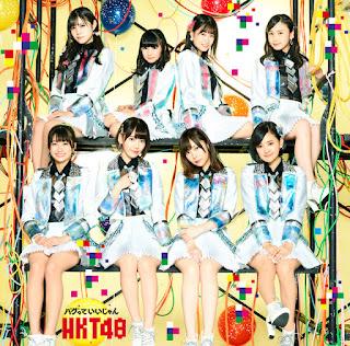 HKT48-僕だけの白日夢-歌詞