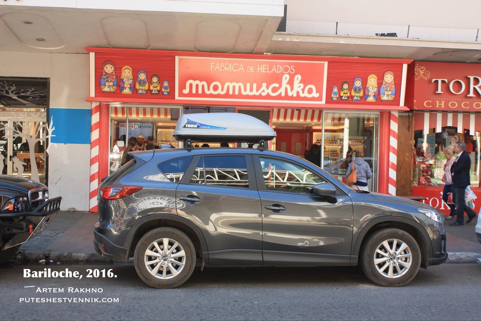 Магазин Мамушка в Барилоче
