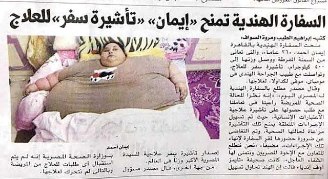 الاثقل وزنا في العالم 0.500 كغم سيدات من مصر، إيمان أحمد عبد العاطي