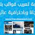 اعلان : افتتاح ركن طلبات تعريب قوالب بلوجر