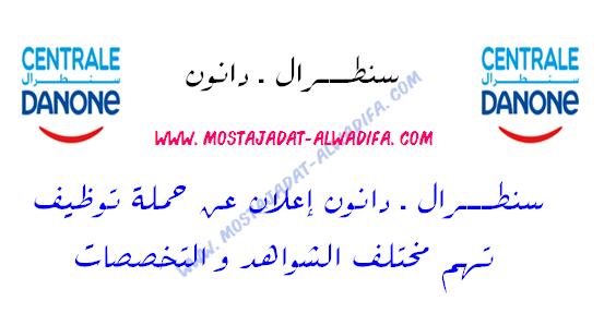 سنطــــــرال ـ دانون إعلان عن حملة توظيف تهم مختلف الشواهد و التخصصات